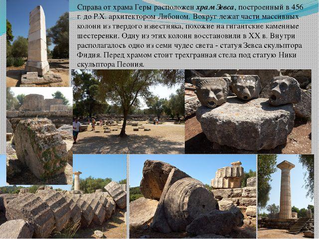 Справа от храма Геры расположенхрам Зевса, построенный в 456 г. до Р.Х. архи...