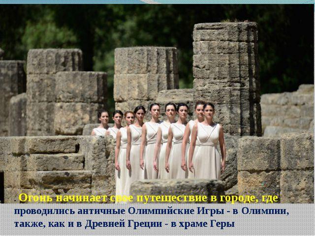 . Огонь начинает свое путешествие в городе, где проводились античные Олимпий...