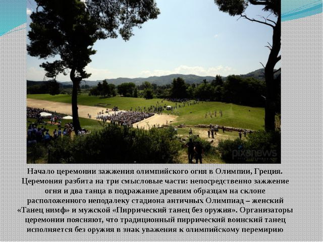 Начало церемонии зажжения олимпийского огня в Олимпии, Греция. Церемония разб...