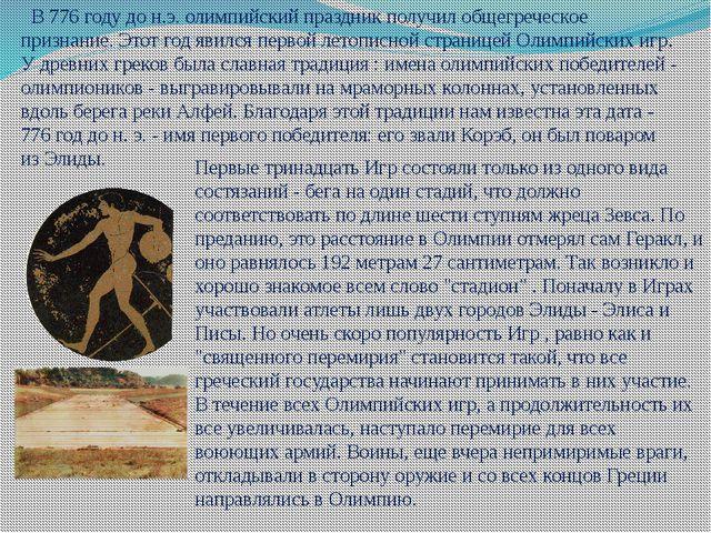 В776 году до н.э. олимпийский праздник получил общегреческое признание. Эт...