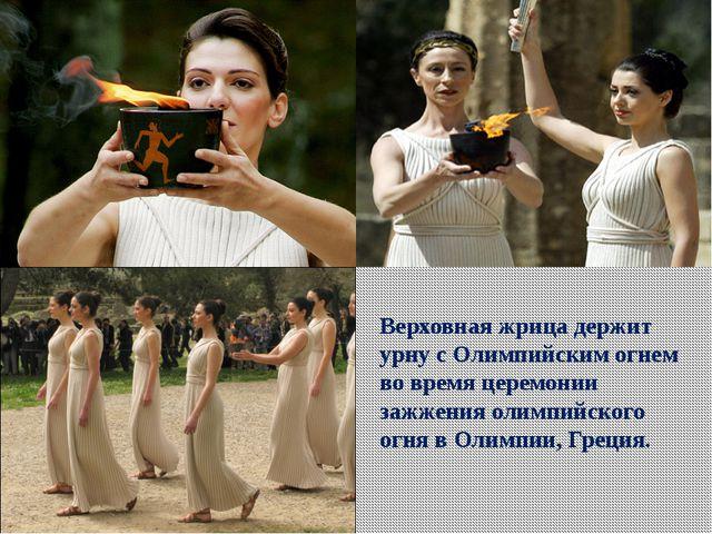 Верховная жрица держит урну с Олимпийским огнем во время церемонии зажжения о...