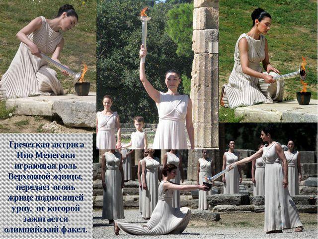 Греческая актриса Ино Менегаки играющая роль Верховной жрицы, передает огонь...