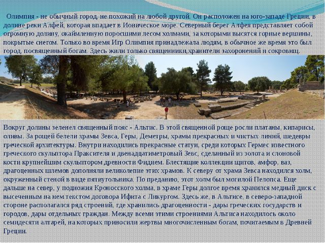 Олимпия - не обычный город, не похожий на любой другой. Он расположен на юг...