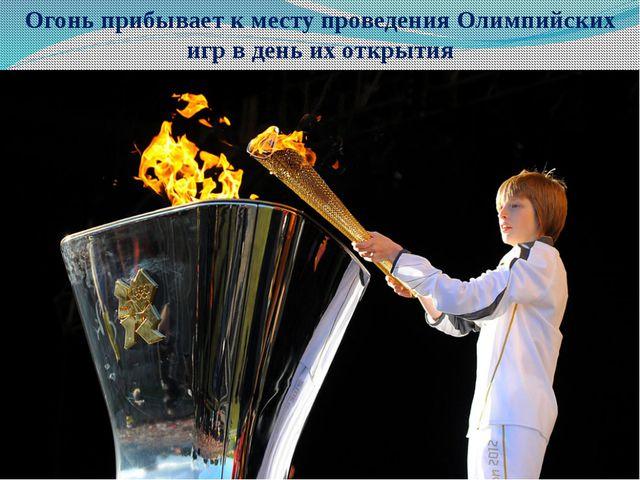 Огонь прибывает к месту проведения Олимпийских игр в день их открытия