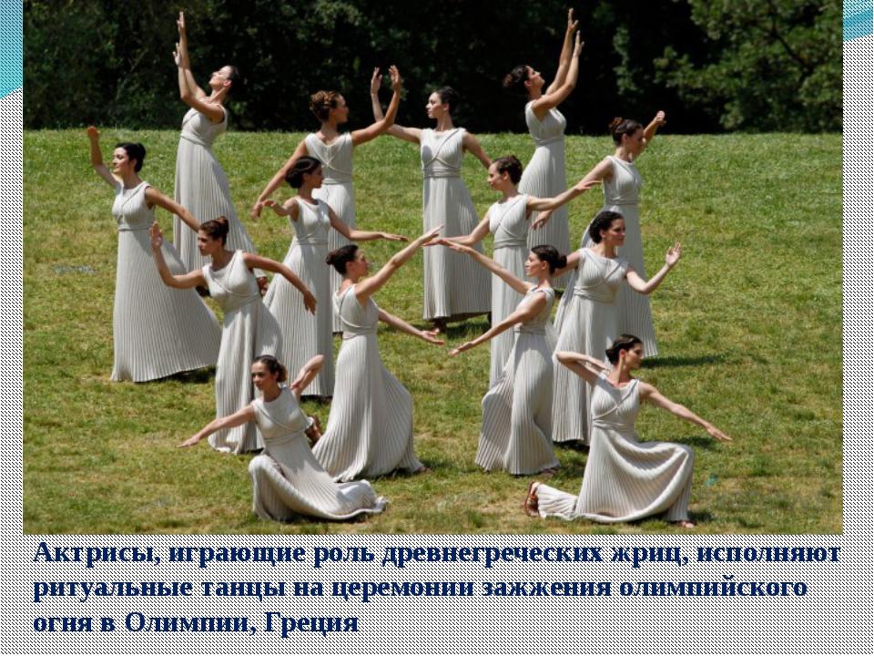 Актрисы, играющие роль древнегреческих жриц, исполняют ритуальные танцы на це...