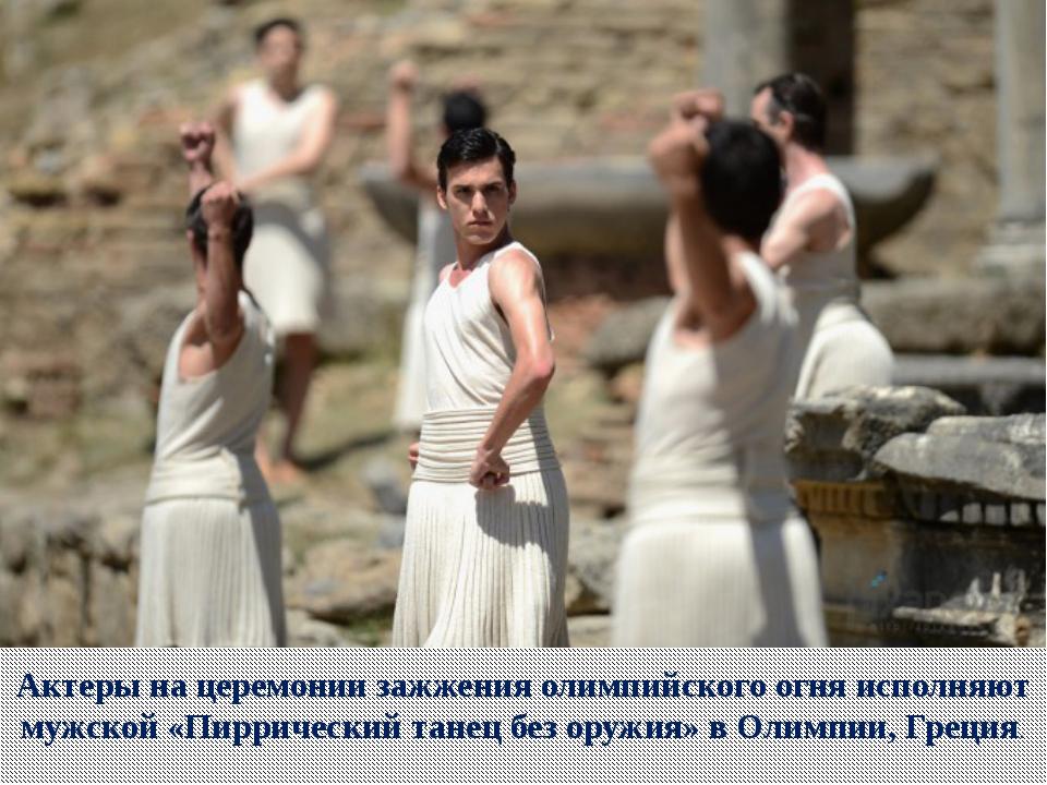 Актеры на церемонии зажжения олимпийского огня исполняют мужской «Пиррический...