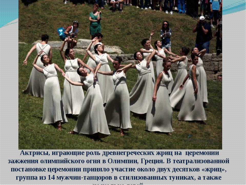 Актрисы, играющие роль древнегреческих жриц на церемонии зажжения олимпийско...