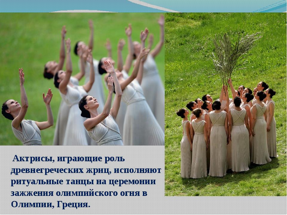 Актрисы, играющие роль древнегреческих жриц, исполняют ритуальные танцы на ц...