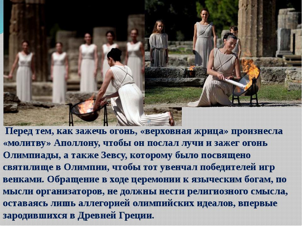 Перед тем, как зажечь огонь, «верховная жрица» произнесла «молитву» Аполлону...