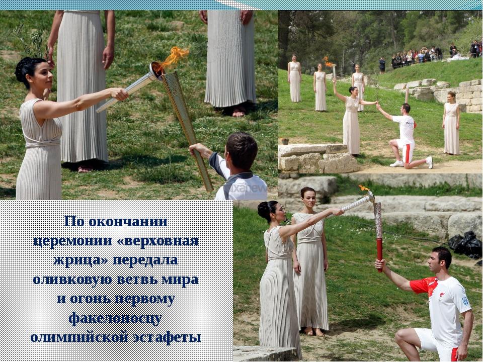 По окончании церемонии «верховная жрица» передала оливковую ветвь мира и огон...