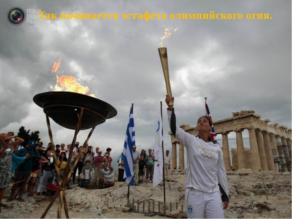 Так начинается эстафета олимпийского огня.