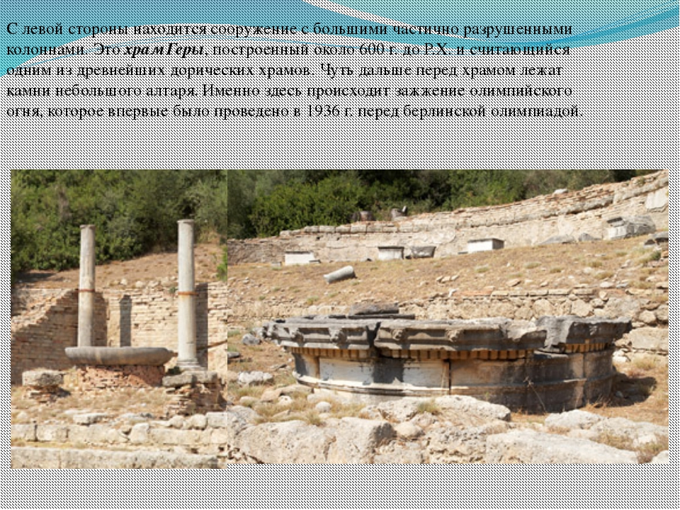 С левой стороны находится сооружение с большими частично разрушенными колонна...