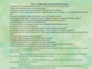 Тест «Хороший ли вы воспитатель» Отвечаете ли Вы на иные вопросы ребёнка: «Я