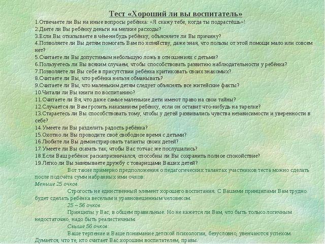 Тест «Хороший ли вы воспитатель» Отвечаете ли Вы на иные вопросы ребёнка: «Я...