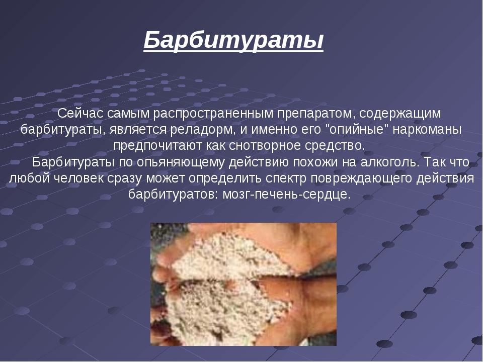 Сейчас самым распространенным препаратом, содержащим барбитураты, являетс...