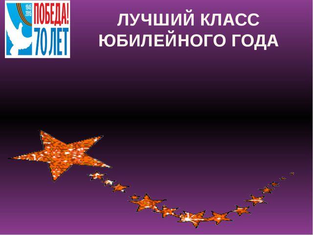 ЛУЧШИЙ КЛАСС ЮБИЛЕЙНОГО ГОДА