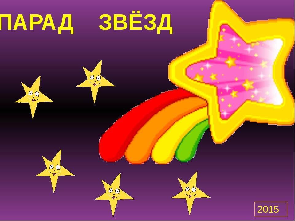 ПАРАД ЗВЁЗД 2015