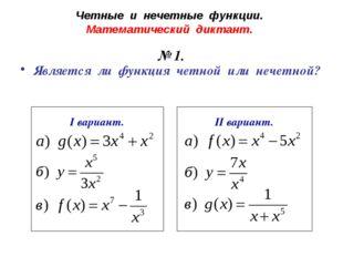 № 1. Является ли функция четной или нечетной? I вариант. II вариант. Четные и