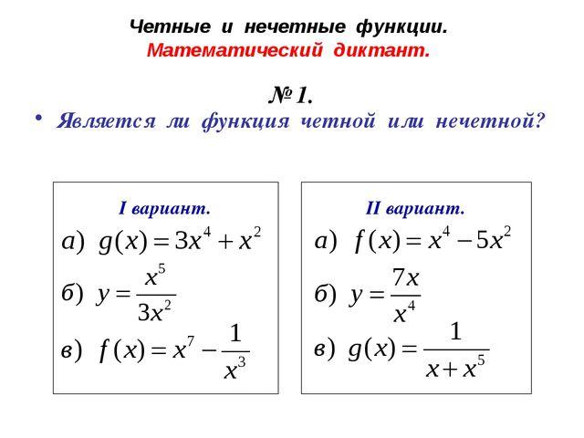 № 1. Является ли функция четной или нечетной? I вариант. II вариант. Четные и...