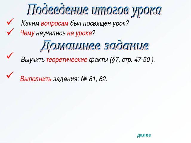 Каким вопросам был посвящен урок? Чему научились на уроке? далее