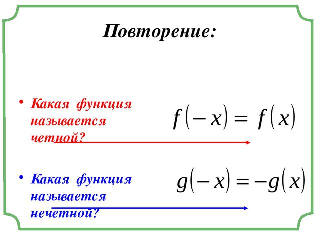 Повторение: Какая функция называется четной? Какая функция называется нечетной?