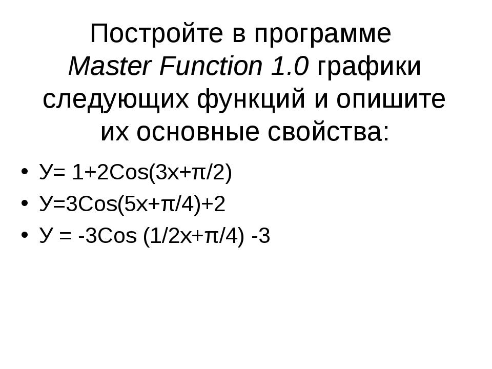 Постройте в программе Master Function 1.0 графики следующих функций и опишите...
