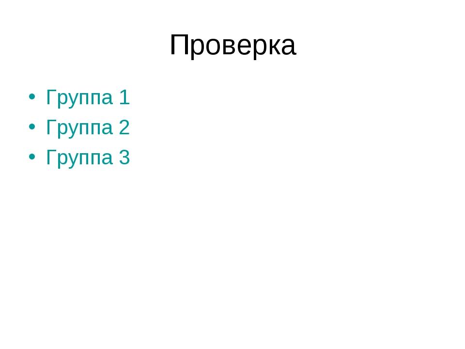 Проверка Группа 1 Группа 2 Группа 3