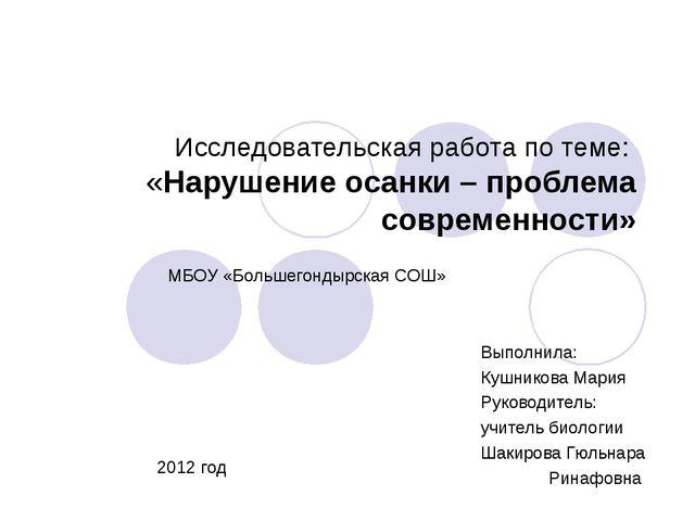 Исследовательская работа по теме: «Нарушение осанки – проблема современности»...