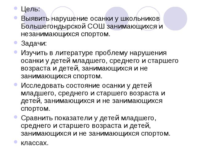 Цель: Выявить нарушение осанки у школьников Большегондырской СОШ занимающихся...