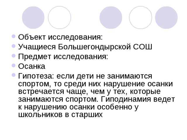 Объект исследования: Учащиеся Большегондырской СОШ Предмет исследования: Осан...