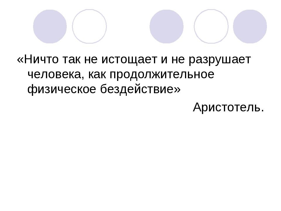 «Ничто так не истощает и не разрушает человека, как продолжительное физическо...