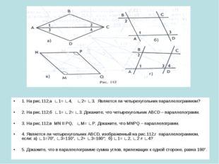 1. На рис.112,а ∟1= ∟4, ∟2= ∟3. Является ли четырехугольник параллелограммом?