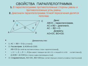 СВОЙСТВА ПАРАЛЛЕЛОГРАММА 1. В параллелограмме противоположные стороны равны и