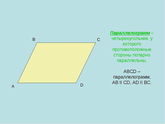 Параллелограмм – четырехугольник, у которого противоположные стороны попарно...