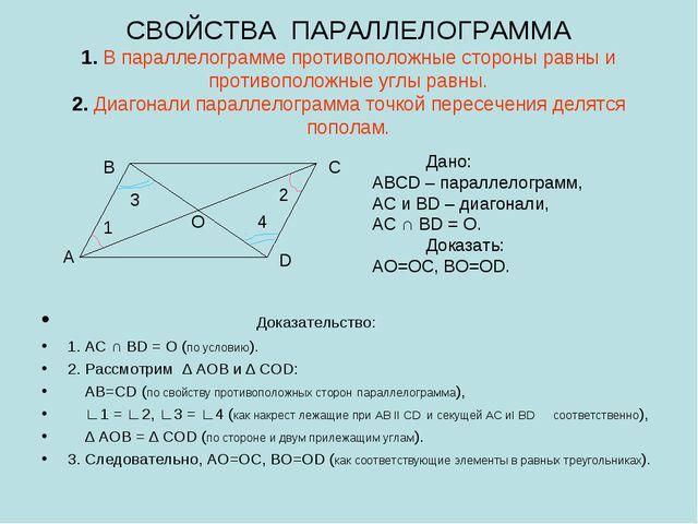СВОЙСТВА ПАРАЛЛЕЛОГРАММА 1. В параллелограмме противоположные стороны равны и...