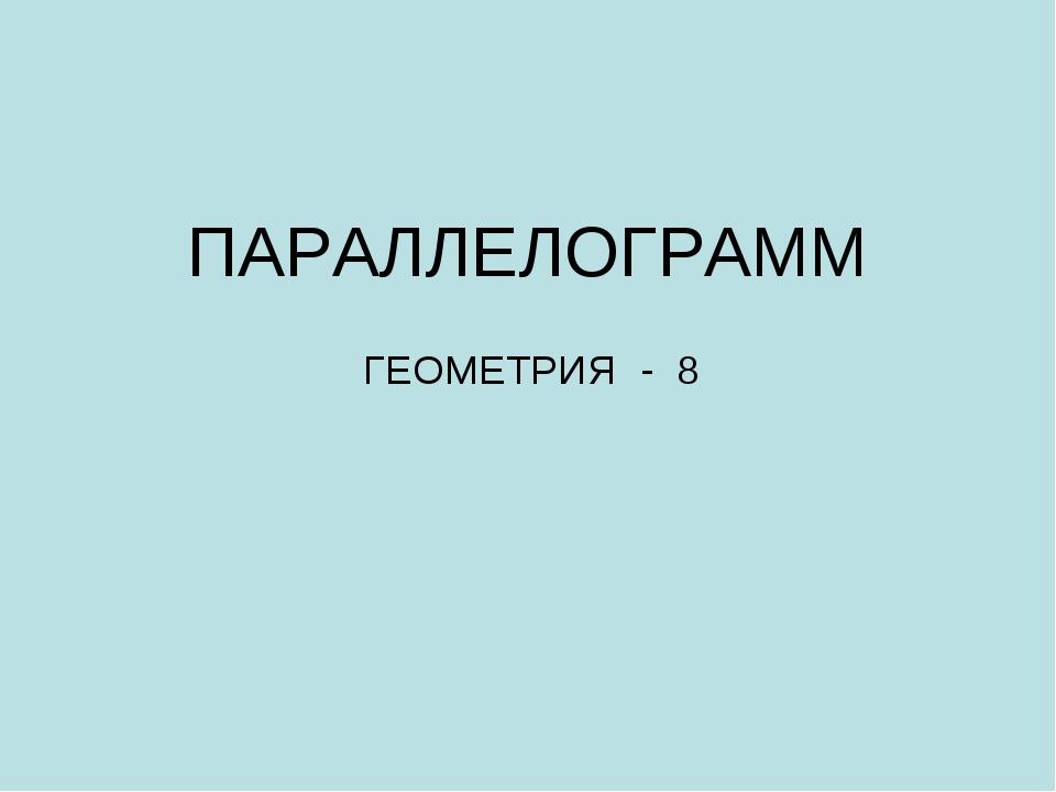 ПАРАЛЛЕЛОГРАММ ГЕОМЕТРИЯ - 8