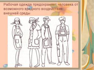 Рабочая одежда предохраняет человека от возможного вредного воздействия внешн