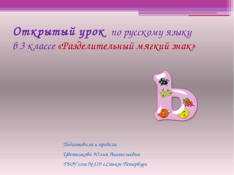 Открытый урок по русскому языку в 3 классе «Разделительный мягкий знак» Подго...