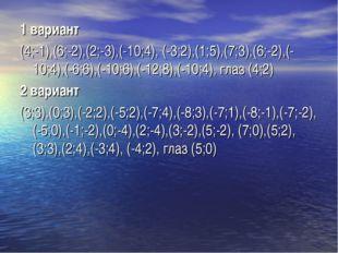 1 вариант (4;-1),(6;-2),(2;-3),(-10;4), (-3;2),(1;5),(7;3),(6;-2),(-10;4),(-6