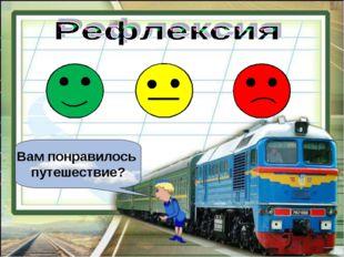 Вам понравилось путешествие?