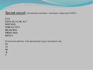 Третий способ (заполнение массива с помощью оператора DATA) CLS DATA 23, 13