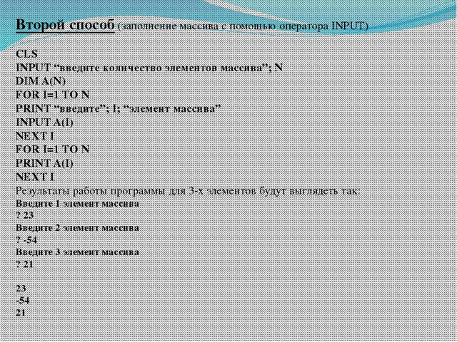 """Второй способ (заполнение массива с помощью оператора INPUT) CLS INPUT """"введи..."""