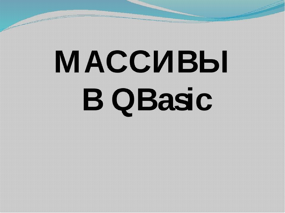 МАССИВЫ В QBasic