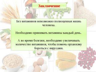 Заключение Без витаминов невозможно полноценная жизнь человека. Необходимо пр