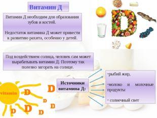 рыбий жир, молоко и молочные продукты солнечный свет Витамин Д Витамин Д необ