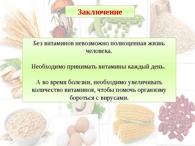 Заключение Без витаминов невозможно полноценная жизнь человека. Необходимо пр...