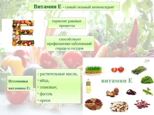 - растительные масла, яйца, злаковые, фасоль орехи Источники витамина Е: Вита...