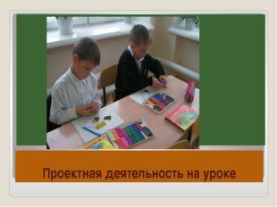 Проектная деятельность на уроке