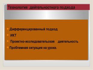 Дифференцированный подход ИКТ Проектно-исследовательская деятельность Пробле