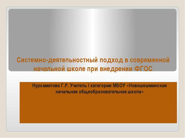 Системно-деятельностный подход в современной начальной школе при внедрении ФГ...